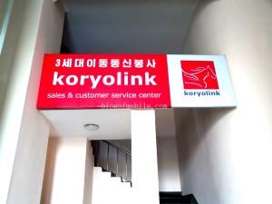 koryolink_07