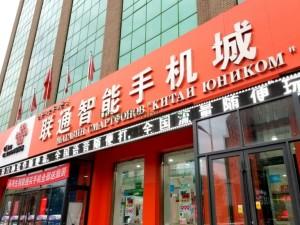 chinaunicom-hunchun2