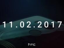 htc2017nov02