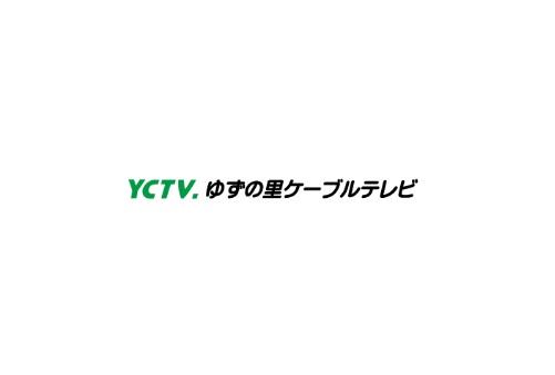 ゆず の 里 ケーブル テレビ